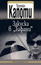 Закуска в Тифани (ISBN: 9789545294051)