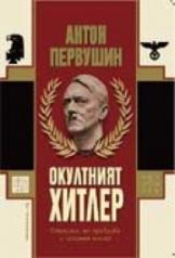 Окултният Хитлер (ISBN: 9789545857324)
