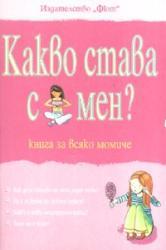Какво става с мен? Книга за всяко момиче (ISBN: 9789546254412)