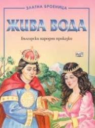 Златна броеница: Жива вода (ISBN: 9789546256072)
