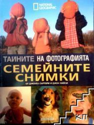 Семейните снимки (ISBN: 9789542703419)