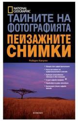 Пейзажните снимки (ISBN: 9789542702795)
