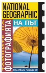 На път (ISBN: 9789544469832)