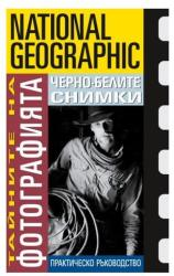Черно-белите снимки (ISBN: 9789544469559)