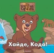 Хайде, Кода! (ISBN: 9789544468286)