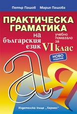 Практическа граматика на българския език за 6 клас (ISBN: 9789542605652)