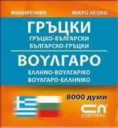 Миниречник - Гръцко-български/Българско-гръцки (ISBN: 9789546858184)