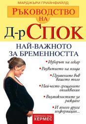 Ръководство на д-р Спок: Най-важното за БРЕМЕНОСТТА (ISBN: 9789542601593)