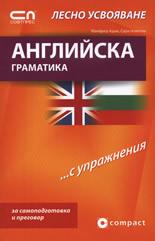 Английска граматика (ISBN: 9789546855459)