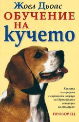 Обучение на кучето (ISBN: 9789547334212)