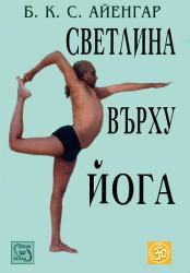 Светлина върху йога (ISBN: 9789548945417)