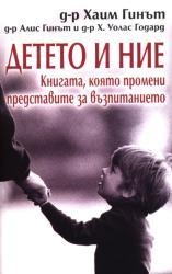 Детето и ние (ISBN: 9789543213948)