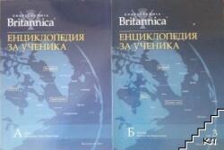 Енциклопедия за ученика - том 1 (ISBN: 9789543082704)