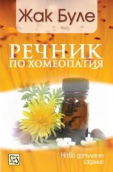 Речник по хомеопатия (ISBN: 9789543218516)