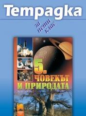 Тетрадка по човекът и природата за 5. клас (ISBN: 9789540118611)