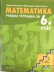 Тетрадка №2 по математика за 6. клас (ISBN: 9789540120027)