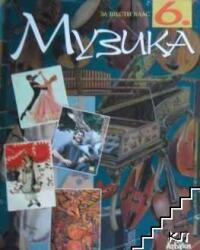 Музика за 6. клас (ISBN: 9789543600342)