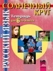 Солнечный круг, тетрадка по руски език за 6. клас (ISBN: 9789540119946)
