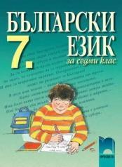 Български език за 7. клас (ISBN: 9789540121536)