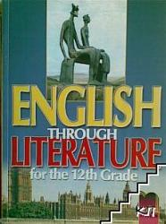English Through Literature for the 12th Grade (ISBN: 9789540114583)