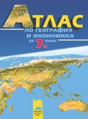 Aтлас по география и икономика за 7. клас (ISBN: 9789540121871)