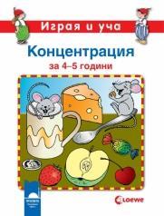 Играя и уча. Концентрация за 4 - 5 години (ISBN: 9789540125121)
