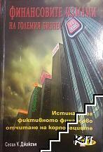 Финансовите измами на големия бизнес (ISBN: 9789547612839)