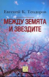Между земята и звездите (ISBN: 9789543219872)