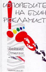 Изповедите на един рекламист (ISBN: 9789549153828)