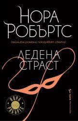 Ледена страст (ISBN: 9789546552389)