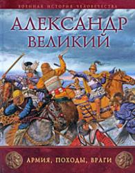 Aleksandr Velikij. Armiya, Pohody, Vragi (ISBN: 9785699390199)