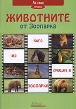 Аз знам: Животните от Зоопарка (ISBN: 9789549251616)