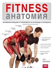 FITNESS Анатомия (ISBN: 9789549696059)