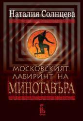 Московският лабиринт на Минотавъра (ISBN: 9789543650491)