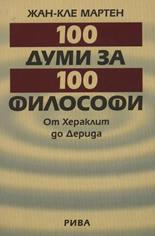 100 думи за 100 филисофи (ISBN: 9789543200733)