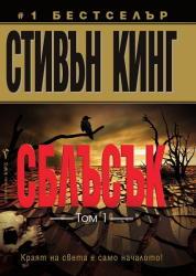 Сблъсък 1 (ISBN: 9789546552976)