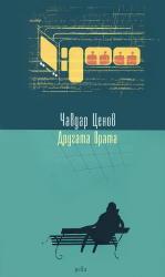 Другата врата (ISBN: 9789543202669)