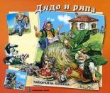 Дядо и ряпа/ Панорамна книжка (2012)