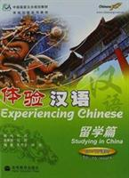 Experiencing Chinese - Studying in China (ISBN: 9787040177343)