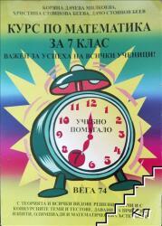 Курс по математика за 7. клас (2011)
