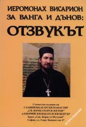 Отзвукът: Йеромонах Висарион за Ванга и Дънов + CD (ISBN: 9789548312141)
