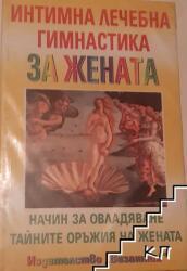 Интимна лечебна гимнастика за жената (2007)