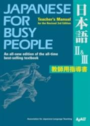 Japanese for Busy People II & III : Teacher's Manual for the Revised 3rd Edition (ISBN: 9781568364056)