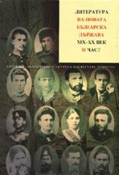 Литература на новата българска държава XIX-XX век; ч. 2 Т. 5 (2002)