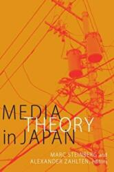 Media Theory in Japan (ISBN: 9780822363262)