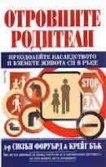 Отровните родители (2002)