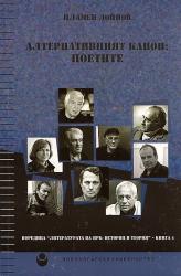 Алтернативният канон: Поетите (2012)