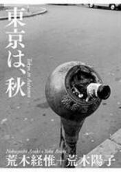 TOKYO IN AUTUMN (ISBN: 9784865030365)