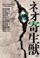 Neo Parasyte M - Peach-Pit, Hiro Mashima, Akira Hiramoto (ISBN: 9781632366047)