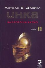 Инка -2 златото на Куско (2005)
